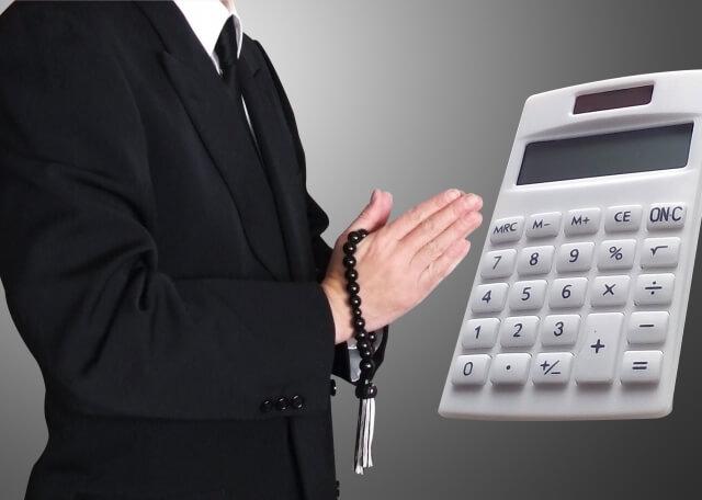 葬儀費用の支払い方法